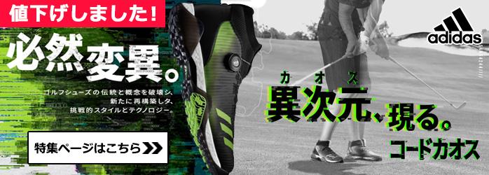 アディダス(adidas)コードカオス特集ページはコチラ